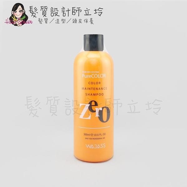 立坽『洗髮精』威傑士公司貨 WAJASS ZERO 護色洗髮精300ml LH04