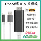【刀鋒】現貨供應 蘋果手機轉HDMI視頻線 iPhone轉電視 iPad轉電視 HDMI電視 轉接線 影音傳輸線
