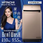 線上申請送7-11商品卡1千元【日立】日本製。10公斤溫水噴霧飛瀑躍動式洗衣機/香檳金(SFBWD10W)