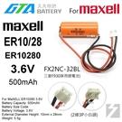 【久大電池】 For maxell ER10/28 FX2NC-32BL ER1028 帶接頭 【PLC工控電池】MA1