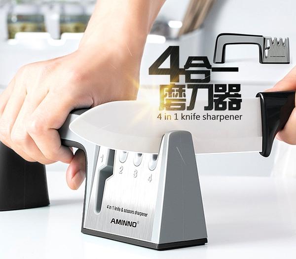 現貨! 家用剪刀開刃磨刀神器 (增加剪刀磨口-四合一磨刀器) ~ 買再送不銹鋼隔熱碗X1