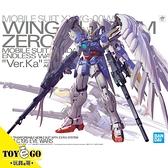 萬代 鋼彈模型 MG 1/100 飛翼鋼彈零式EW Ver.Ka 新機動戰記W無盡的華爾滋 TOYeGO 玩具e哥