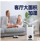 工業加濕器容聲加濕器家用大容量大型工業商用蔬菜水果保鮮噴霧大功率大霧量 智慧e家LX
