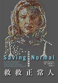 (二手書)救救正常人:失控的精神醫學