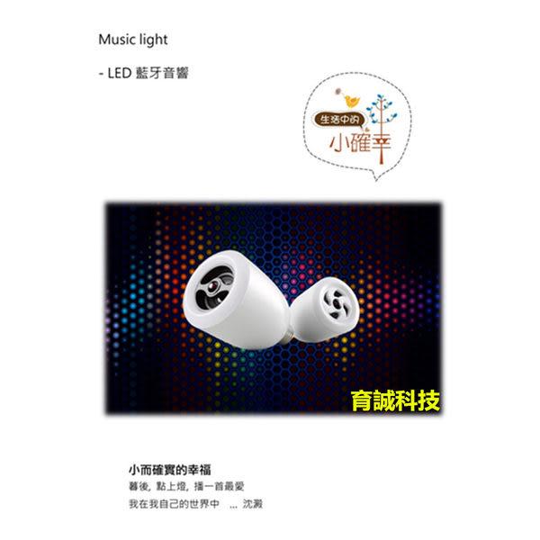 《育誠科技》『blueberry Music light - LED(大)』燈響1號/藍牙燈泡喇叭/藍芽音響揚聲器/另售JBL Spark