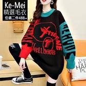 克妹Ke-Mei【AT64542】*精選毛衣488*歐龐克撞色袖厚款寬鬆毛衣洋裝