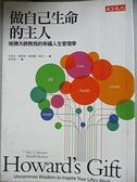 【書寶二手書T1/財經企管_LHI】做自己生命的主人-哈佛大師教我的幸福人生管理學_艾瑞