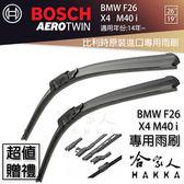 BOSCH BMW F26 X4 m40i 14年~ 歐規專用雨刷 免運 贈潑水劑 26 19 兩入