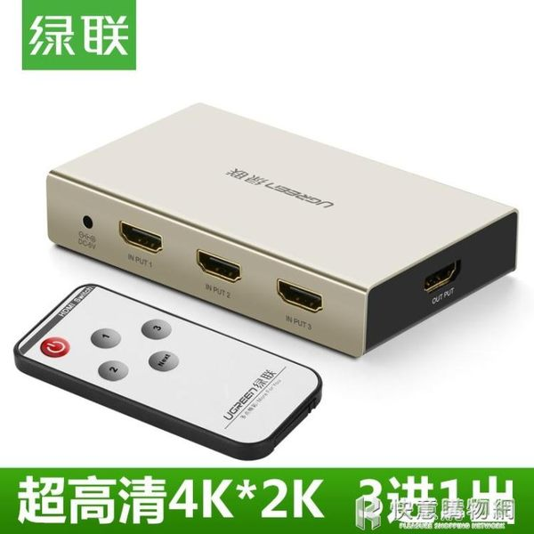 hdmi切換器三進一出高清視頻2/3進1分配器4k2k遙控切換3D音頻 NMS快意購物網
