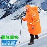 藍色領域戶外登山徒步野營背包罩連身雨衣適合70L以下背包「七色堇」