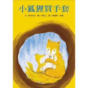 【上誼】小狐狸買手套-兒童小小說系列