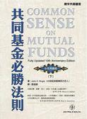 共同基金必勝法則(十年典藏版)(下)