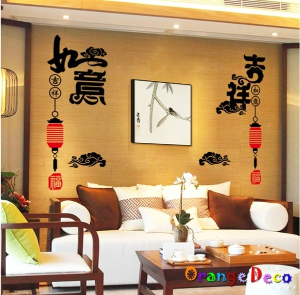 壁貼【橘果設計】吉祥如意 過年 新年 DIY組合壁貼 牆貼 壁紙 壁貼 室內設計 裝潢 春聯