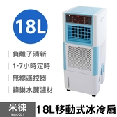 ~德國米徠~18 公升移動式冰冷扇MAC 021