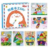 幼兒園兒童手工制作材料包DIY創意紙盤揉紙搓紙畫粘紙畫寶寶玩具生日禮物  汪喵百貨