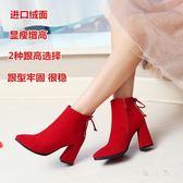中大尺碼婚鞋 新款冬季婚鞋新娘鞋紅色尖頭粗跟短靴敬酒高跟婚靴 AW9905【旅行者】