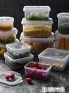 收納盒塑膠保鮮透明密封盒家用食品水果輔食盒長方形碗冰箱專用收納盒子 LX 智慧e家