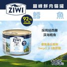 【毛麻吉寵物舖】ZiwiPeak巔峰 92%鮮肉無穀貓主食罐-鱈魚(185g) 貓罐頭