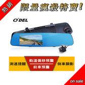 【 送16G】 CORAL ODEL M6 雙鏡頭 行車記錄器 GPS測速提醒 ADAS安全預警