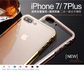 當日出貨 iPhone 8 / 7 Plus 經典金屬邊框透明背蓋 防摔 手機殼 保護殼