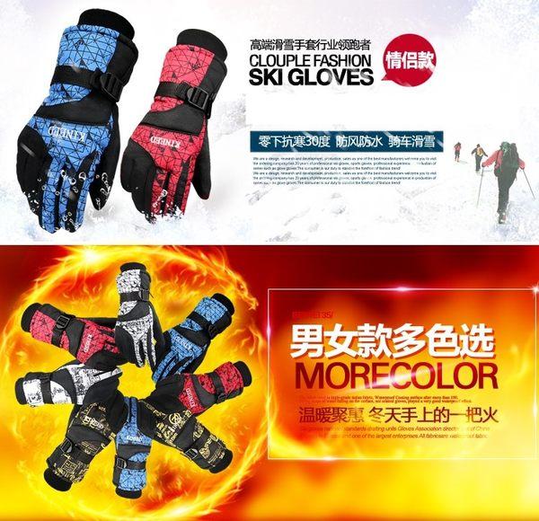 出清 男女冬季防風防水保暖手套 韓版加厚棉自行車機車手套 戶外活動滑雪手套