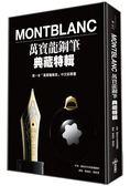 Montblanc 萬寶龍鋼筆典藏特輯