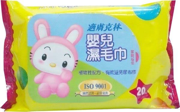【媽咪小站】適膚克林 - 嬰兒濕毛巾‧濕紙巾(20張 / 包)