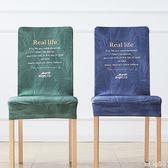 家用椅套純色椅子罩餐廳彈力北歐ins風酒店椅套素色連體椅子套罩 QQ12039『bad boy時尚』