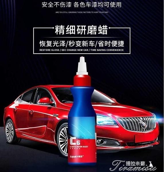 車蠟-汽車漆劃痕蠟修復膏萬能刮痕修補車輛通用擦痕深度去除劑神器去痕 快速出貨