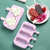 diy自制雪糕模具冰格家用冰棒冰淇淋冰糕兒童可愛硅膠制作卡通 「青木鋪子」