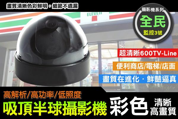 監視器攝影機 KINGNET 高感度 彩色 吸頂 半球 攝影機 CCTV 傳統類比 室內海螺半球 600TVL