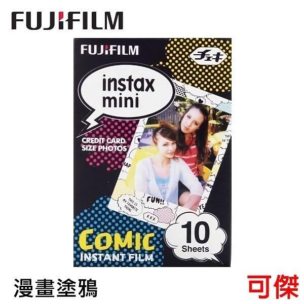 FUJIFILM Instax mini 拍立得底片 COMIC 漫畫 塗鴉 拍立得 底片 歡迎 批發 零售