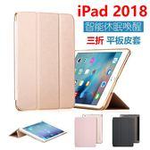 iPad 9.7 2018 Mini 2 3 4 Air 2 Pro 12.9 10.5 平板皮套 蠶絲紋 智慧休眠 側翻 防摔 保護殼 三折 支架 保護套