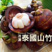 【大口市集】泰國急鮮凍山竹2包(500g/包)
