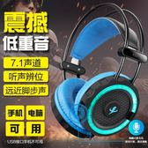 頭戴式7.1聲道USB臺式電腦筆記本耳機吃雞絕地求生耳機帶麥克風話筒TA3399【極致男人】