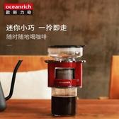咖啡機 oceanrich/歐新力奇全自動滴漏美式便攜咖啡機家用小型手沖萃取杯 LX220V 晶彩