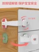 安全鎖兒童抽屜鎖扣防寶寶冰箱防夾手櫃子安全鎖櫃門嬰兒保護鎖扣 雙十二特惠