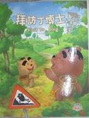 【書寶二手書T1/少年童書_FHF】拜訪丁博士 = Visit Dr. Ding_小朋友製作團隊故事.繪圖; Jenny Wu,