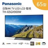 【領$200 結帳再折扣】PANASONIC 國際 65型 65GX900 4K LED LCD 電視 TH-65GX900W