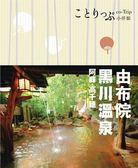 (二手書)由布院‧黑川溫泉‧阿蘇‧高千穗小伴旅:co-Trip日本系列19