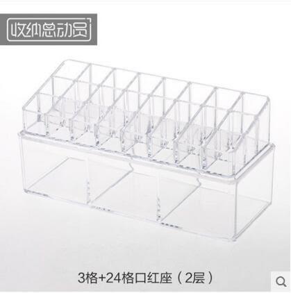 亞克力化妝品收納盒透明盒子置物架【3格24格口紅座兩層】