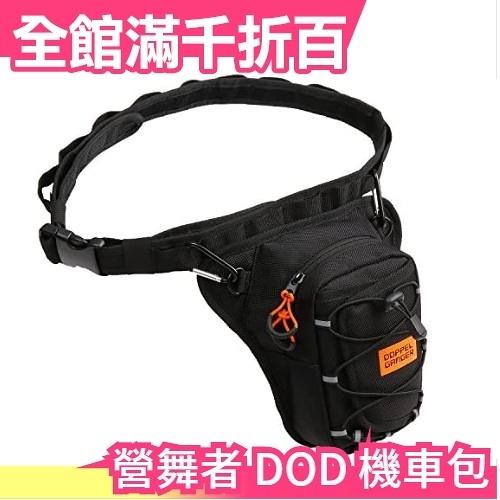 日本原裝 DOPPELGANGER 營舞者 DOD 機車包 1.5L 腰包 臀包 重機【小福部屋】