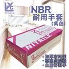 手套:御廚靈NBR耐用無粉薄手套紫色10...