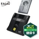 【南紡購物中心】E-books T38 直立式智慧晶片讀卡機