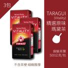 3包xTaragui(Vitality)精選原味瑪黛茶(馬黛茶)500g(不含茶枝)[袋裝茶葉]@賣瑪黛茶啦XD