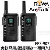 ROWA 樂華 AnyTalk FRS-907 免執照無線對講機 黑色 一組兩入 附耳麥 (6期0利率 免運 樂華公司貨) USB 充電