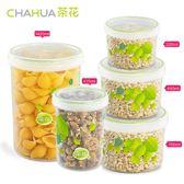 塑料密封罐雜糧儲物罐食品收納罐奶粉盒零食罐存儲盒【寶貝開學季】