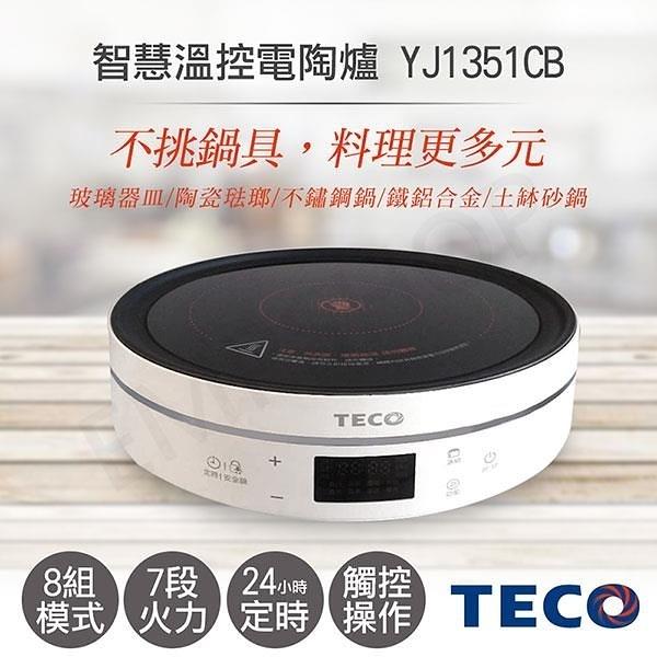 【南紡購物中心】【東元TECO】智慧溫控電陶爐 YJ1351CB