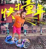 踏日兩輪體感電動扭扭車成人智慧漂移思維代步車兒童雙輪平衡車QM依凡卡時尚
