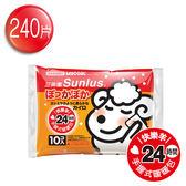 【Sunlus】快樂羊手握式暖暖包24小時(240片 ) ~日本全新到貨~
